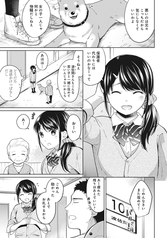 1LDK+JK Ikinari Doukyo? Micchaku!? Hatsu Ecchi!!? Ch. 1-25 126