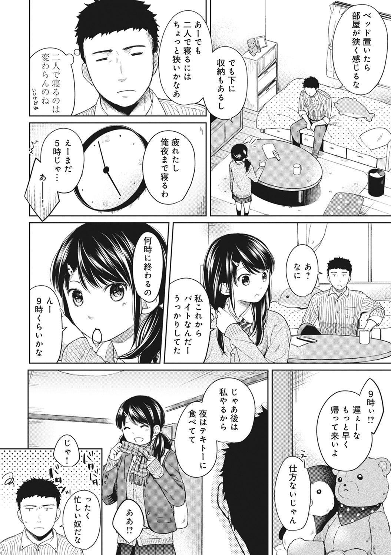 1LDK+JK Ikinari Doukyo? Micchaku!? Hatsu Ecchi!!? Ch. 1-25 127