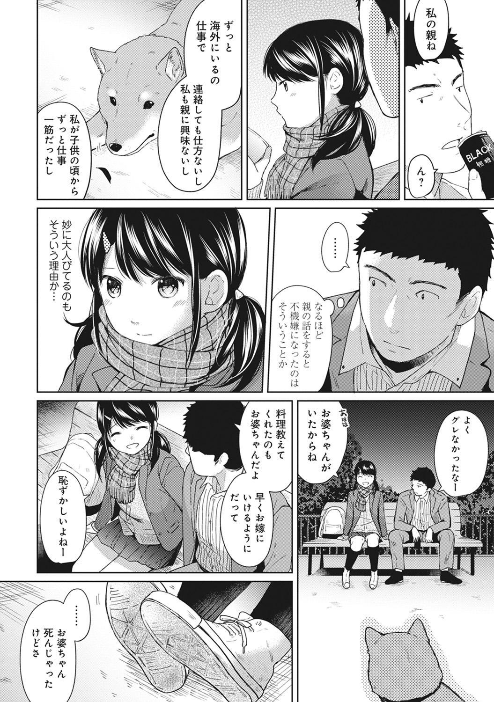 1LDK+JK Ikinari Doukyo? Micchaku!? Hatsu Ecchi!!? Ch. 1-25 131