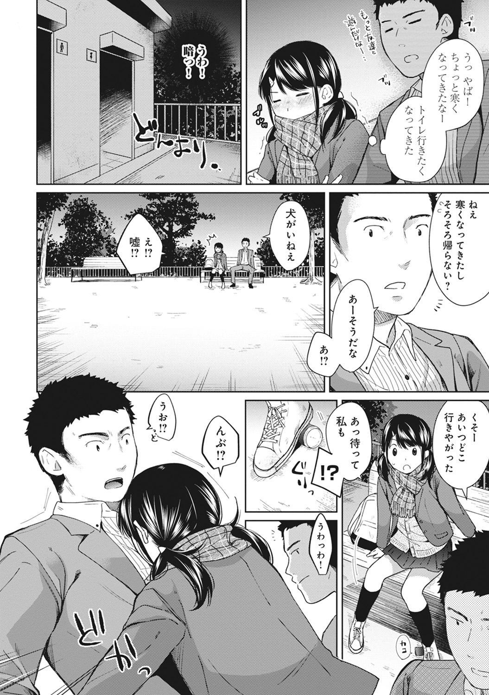 1LDK+JK Ikinari Doukyo? Micchaku!? Hatsu Ecchi!!? Ch. 1-25 133