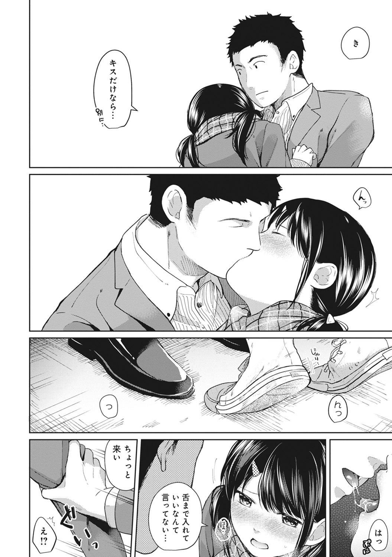 1LDK+JK Ikinari Doukyo? Micchaku!? Hatsu Ecchi!!? Ch. 1-25 135