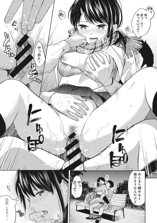 1LDK+JK Ikinari Doukyo? Micchaku!? Hatsu Ecchi!!? Ch. 1-25 142