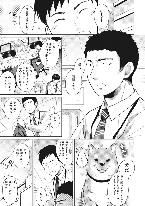 1LDK+JK Ikinari Doukyo? Micchaku!? Hatsu Ecchi!!? Ch. 1-25 151