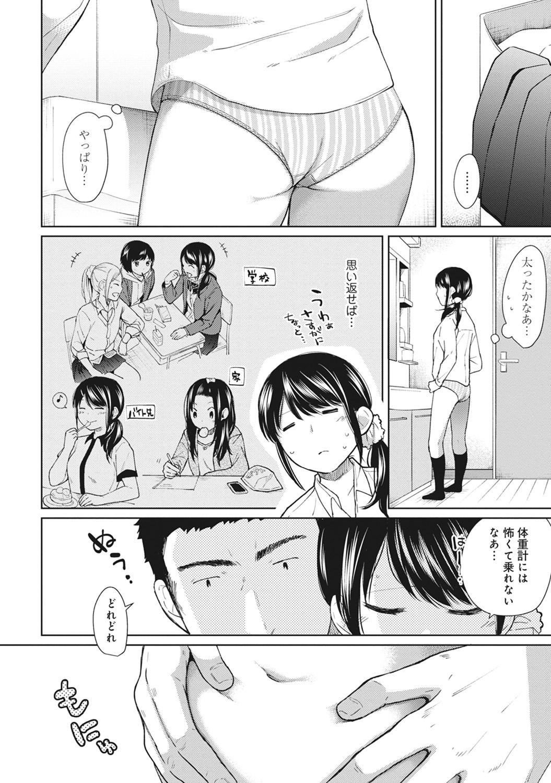 1LDK+JK Ikinari Doukyo? Micchaku!? Hatsu Ecchi!!? Ch. 1-25 154