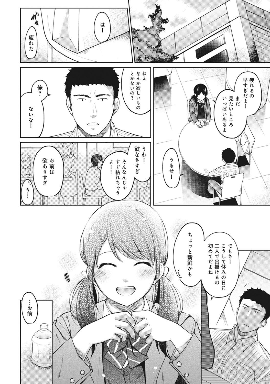 1LDK+JK Ikinari Doukyo? Micchaku!? Hatsu Ecchi!!? Ch. 1-25 177