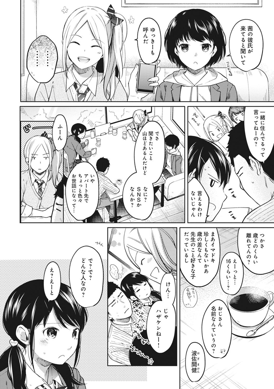 1LDK+JK Ikinari Doukyo? Micchaku!? Hatsu Ecchi!!? Ch. 1-25 179