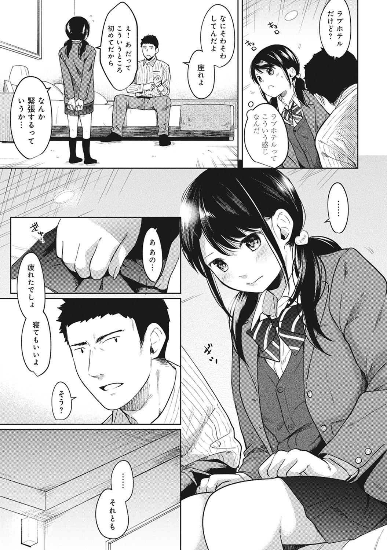 1LDK+JK Ikinari Doukyo? Micchaku!? Hatsu Ecchi!!? Ch. 1-25 186
