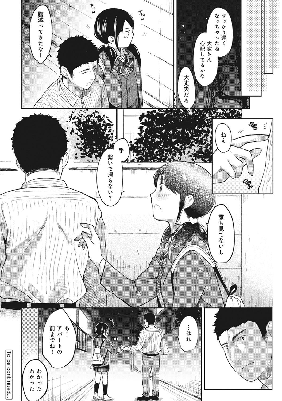1LDK+JK Ikinari Doukyo? Micchaku!? Hatsu Ecchi!!? Ch. 1-25 199