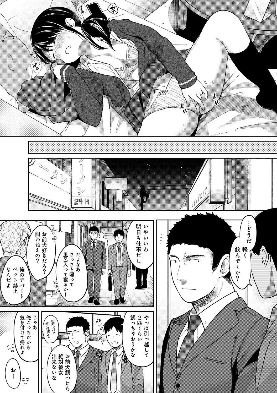 1LDK+JK Ikinari Doukyo? Micchaku!? Hatsu Ecchi!!? Ch. 1-25 207