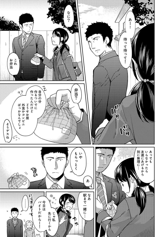 1LDK+JK Ikinari Doukyo? Micchaku!? Hatsu Ecchi!!? Ch. 1-25 223