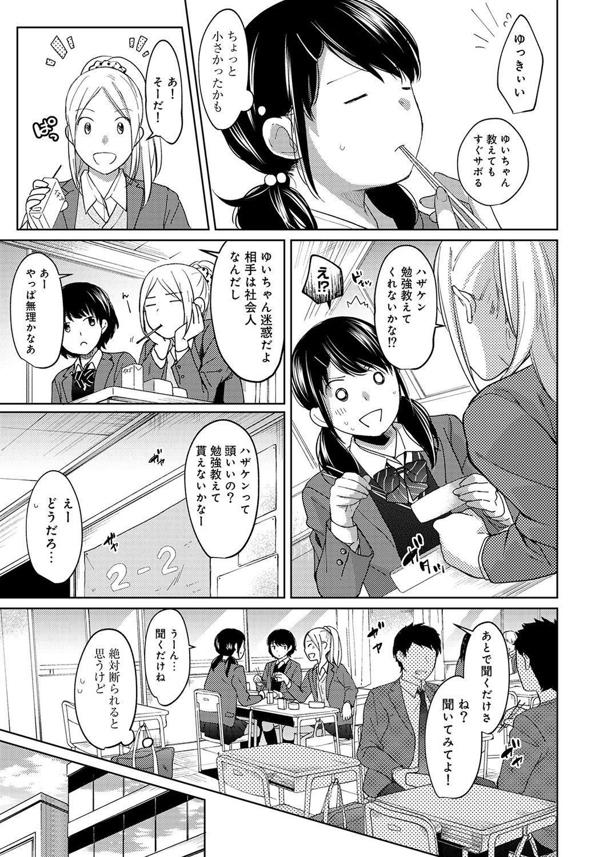 1LDK+JK Ikinari Doukyo? Micchaku!? Hatsu Ecchi!!? Ch. 1-25 225