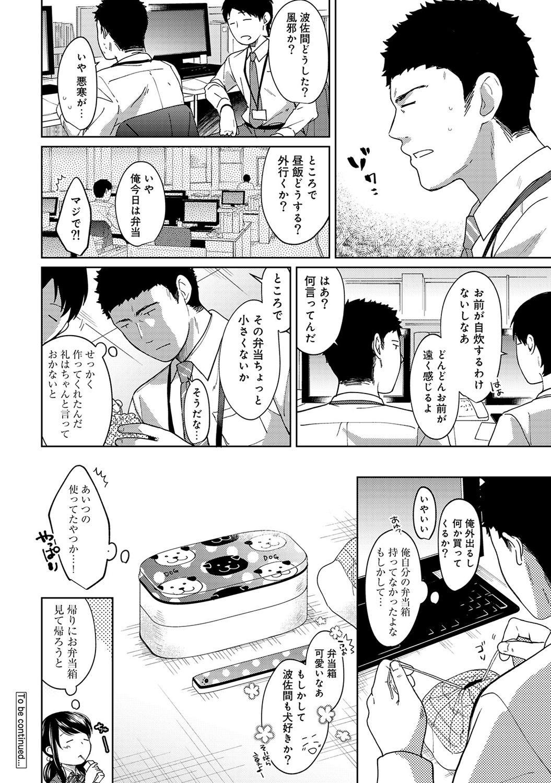 1LDK+JK Ikinari Doukyo? Micchaku!? Hatsu Ecchi!!? Ch. 1-25 226