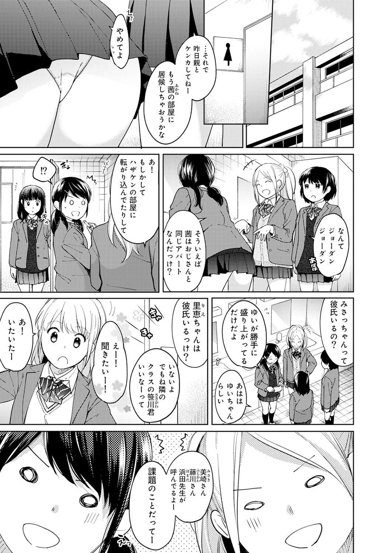 1LDK+JK Ikinari Doukyo? Micchaku!? Hatsu Ecchi!!? Ch. 1-25 230
