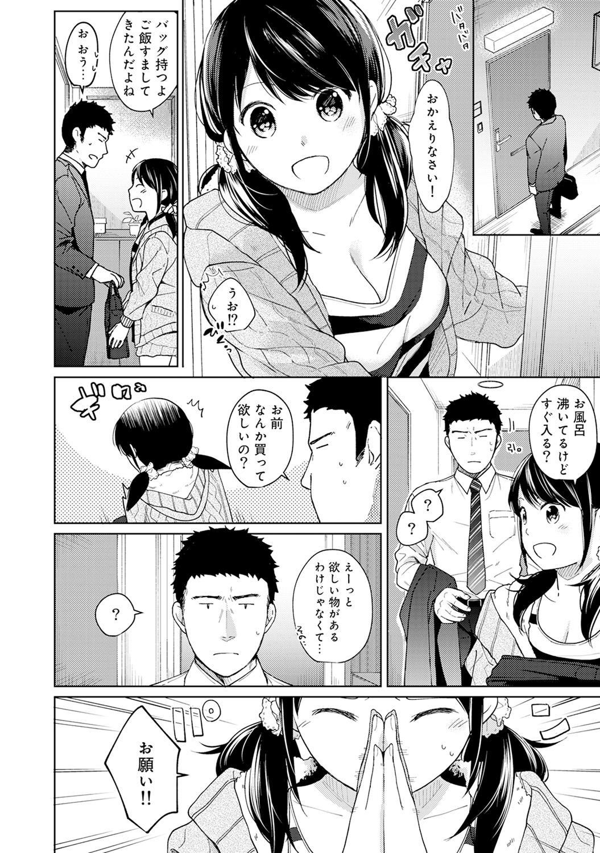 1LDK+JK Ikinari Doukyo? Micchaku!? Hatsu Ecchi!!? Ch. 1-25 231