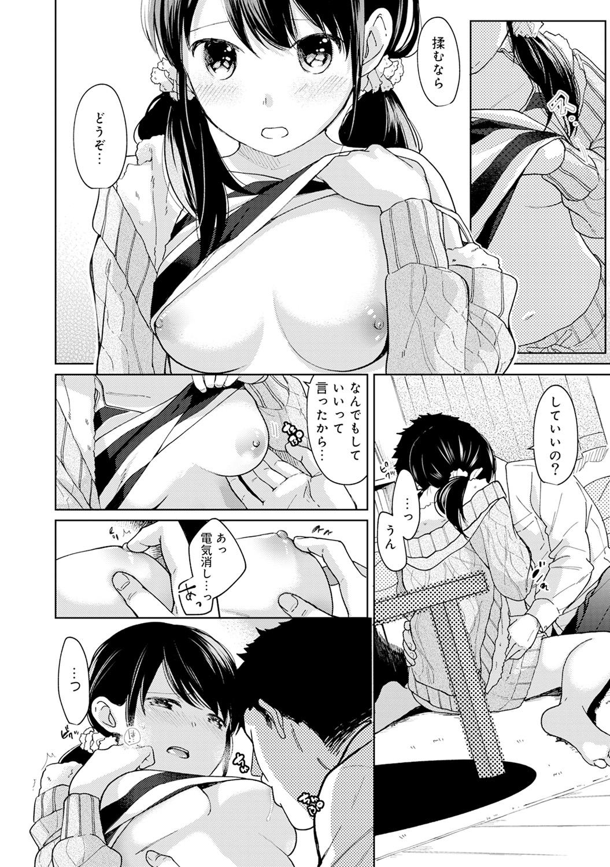 1LDK+JK Ikinari Doukyo? Micchaku!? Hatsu Ecchi!!? Ch. 1-25 239