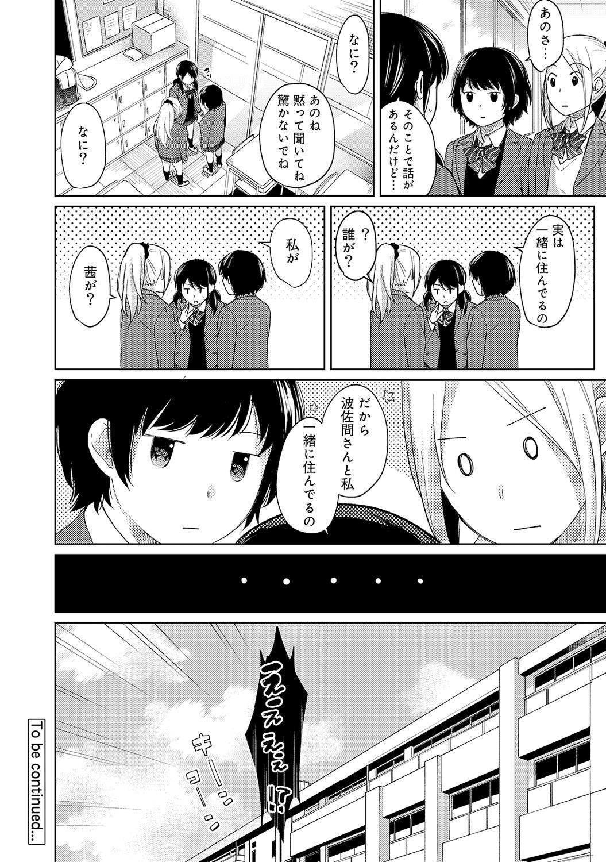 1LDK+JK Ikinari Doukyo? Micchaku!? Hatsu Ecchi!!? Ch. 1-25 251