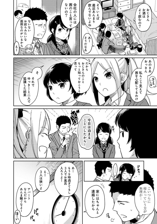 1LDK+JK Ikinari Doukyo? Micchaku!? Hatsu Ecchi!!? Ch. 1-25 256