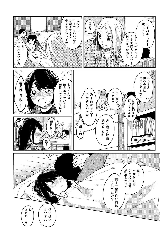 1LDK+JK Ikinari Doukyo? Micchaku!? Hatsu Ecchi!!? Ch. 1-25 260