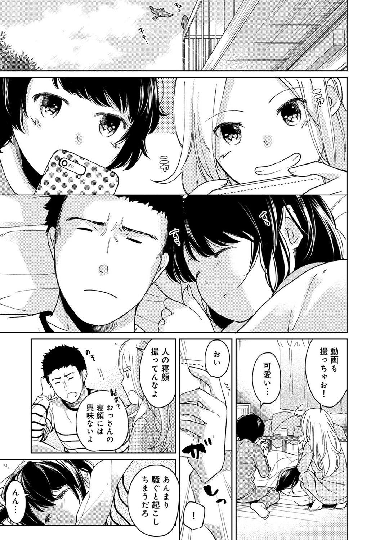 1LDK+JK Ikinari Doukyo? Micchaku!? Hatsu Ecchi!!? Ch. 1-25 277