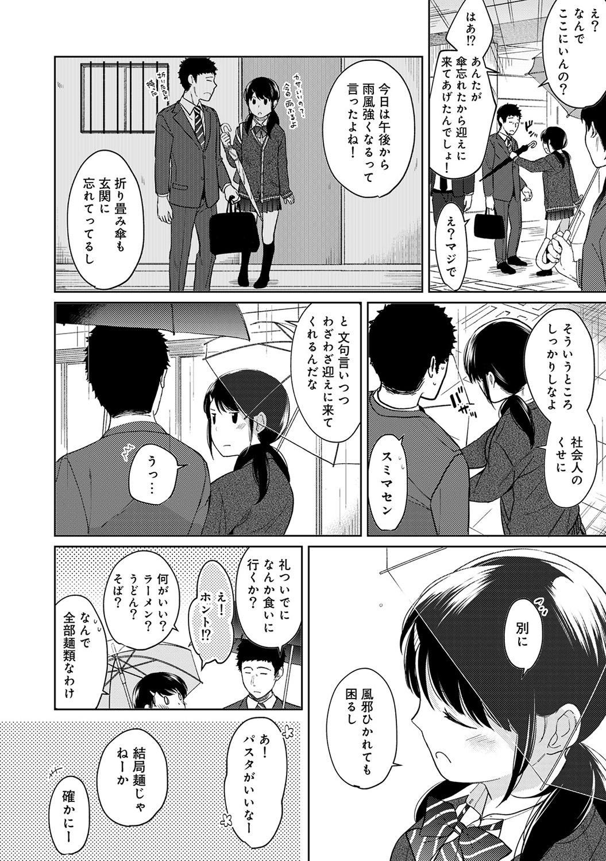 1LDK+JK Ikinari Doukyo? Micchaku!? Hatsu Ecchi!!? Ch. 1-25 281