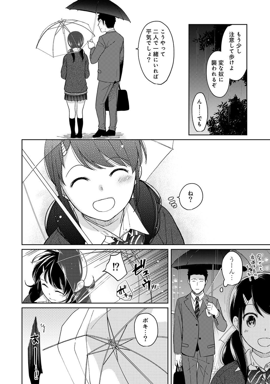 1LDK+JK Ikinari Doukyo? Micchaku!? Hatsu Ecchi!!? Ch. 1-25 283