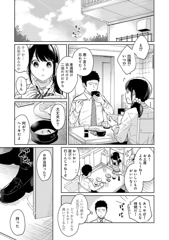 1LDK+JK Ikinari Doukyo? Micchaku!? Hatsu Ecchi!!? Ch. 1-25 302