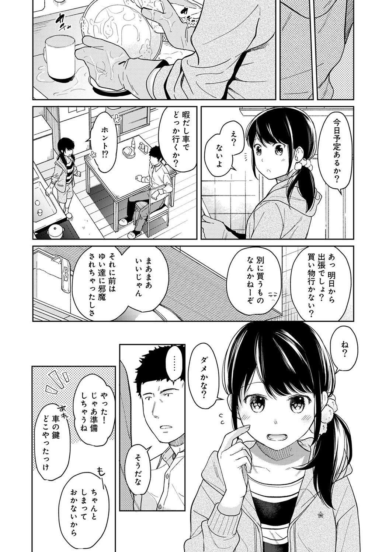 1LDK+JK Ikinari Doukyo? Micchaku!? Hatsu Ecchi!!? Ch. 1-25 316