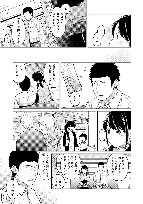 1LDK+JK Ikinari Doukyo? Micchaku!? Hatsu Ecchi!!? Ch. 1-25 319
