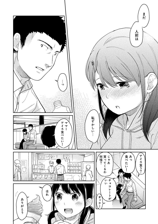 1LDK+JK Ikinari Doukyo? Micchaku!? Hatsu Ecchi!!? Ch. 1-25 320