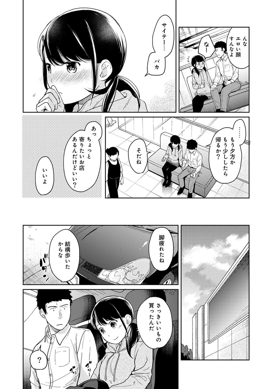 1LDK+JK Ikinari Doukyo? Micchaku!? Hatsu Ecchi!!? Ch. 1-25 322