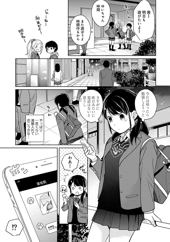 1LDK+JK Ikinari Doukyo? Micchaku!? Hatsu Ecchi!!? Ch. 1-25 365