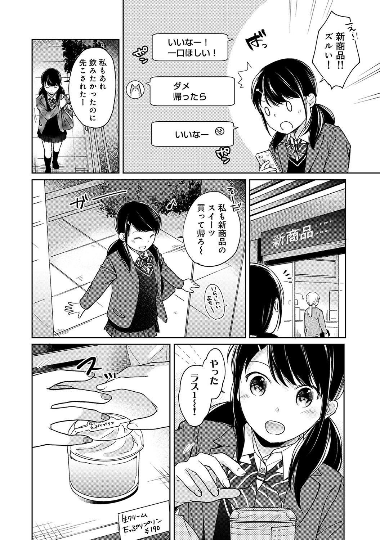 1LDK+JK Ikinari Doukyo? Micchaku!? Hatsu Ecchi!!? Ch. 1-25 366
