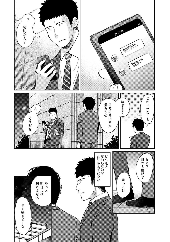 1LDK+JK Ikinari Doukyo? Micchaku!? Hatsu Ecchi!!? Ch. 1-25 368