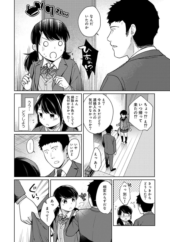 1LDK+JK Ikinari Doukyo? Micchaku!? Hatsu Ecchi!!? Ch. 1-25 370