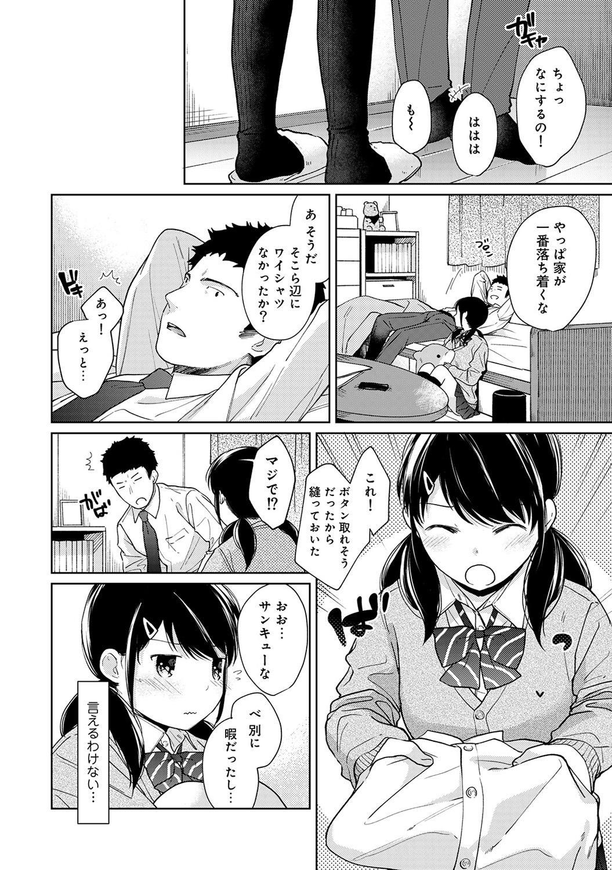 1LDK+JK Ikinari Doukyo? Micchaku!? Hatsu Ecchi!!? Ch. 1-25 372