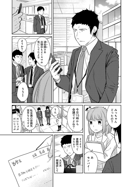 1LDK+JK Ikinari Doukyo? Micchaku!? Hatsu Ecchi!!? Ch. 1-25 392