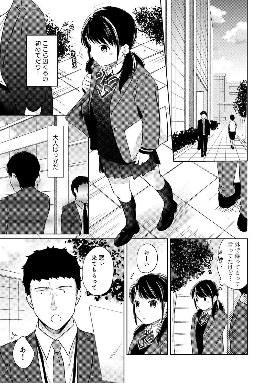 1LDK+JK Ikinari Doukyo? Micchaku!? Hatsu Ecchi!!? Ch. 1-25 394