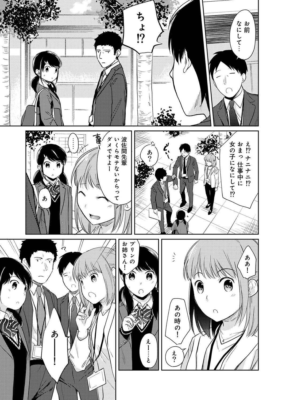 1LDK+JK Ikinari Doukyo? Micchaku!? Hatsu Ecchi!!? Ch. 1-25 396