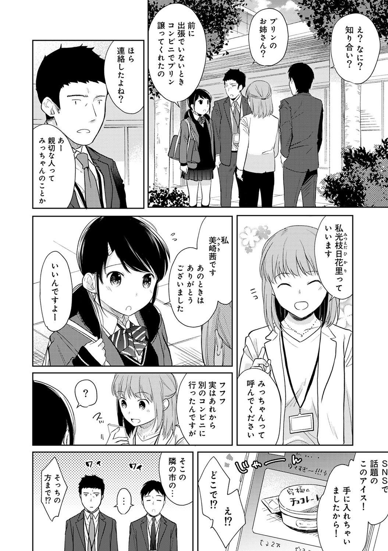1LDK+JK Ikinari Doukyo? Micchaku!? Hatsu Ecchi!!? Ch. 1-25 397