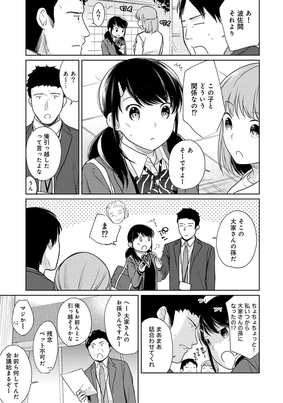 1LDK+JK Ikinari Doukyo? Micchaku!? Hatsu Ecchi!!? Ch. 1-25 398