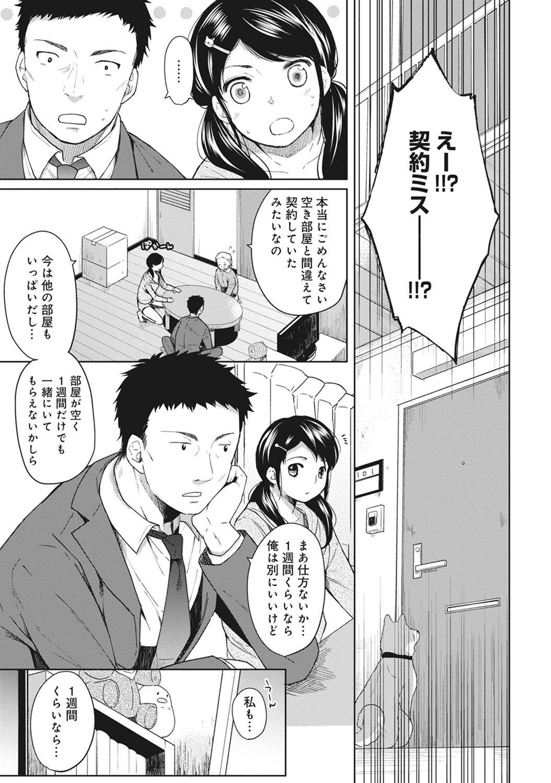 1LDK+JK Ikinari Doukyo? Micchaku!? Hatsu Ecchi!!? Ch. 1-25 3
