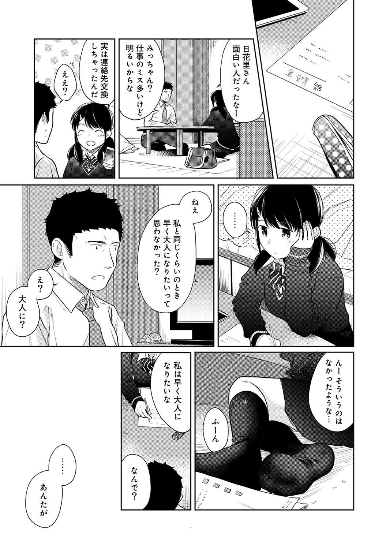 1LDK+JK Ikinari Doukyo? Micchaku!? Hatsu Ecchi!!? Ch. 1-25 402