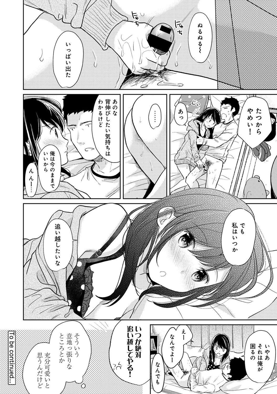 1LDK+JK Ikinari Doukyo? Micchaku!? Hatsu Ecchi!!? Ch. 1-25 419