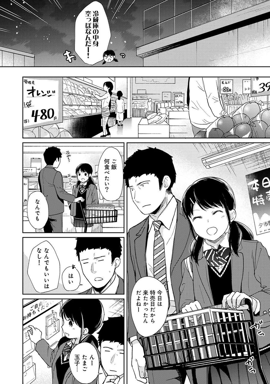 1LDK+JK Ikinari Doukyo? Micchaku!? Hatsu Ecchi!!? Ch. 1-25 422