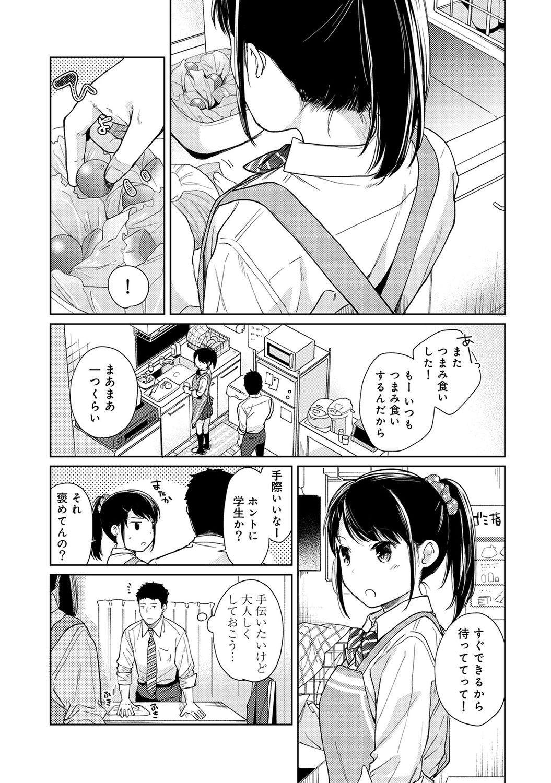 1LDK+JK Ikinari Doukyo? Micchaku!? Hatsu Ecchi!!? Ch. 1-25 425
