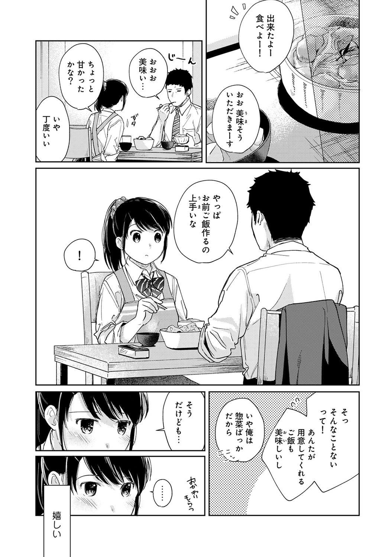 1LDK+JK Ikinari Doukyo? Micchaku!? Hatsu Ecchi!!? Ch. 1-25 427