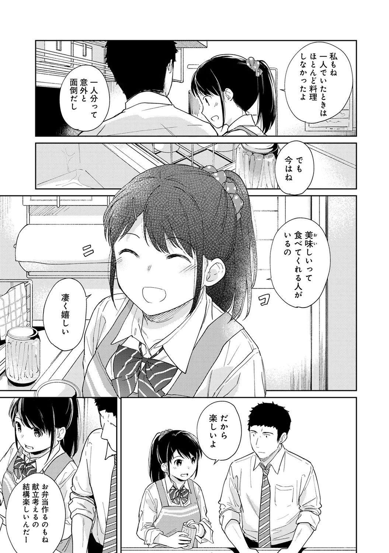 1LDK+JK Ikinari Doukyo? Micchaku!? Hatsu Ecchi!!? Ch. 1-25 429