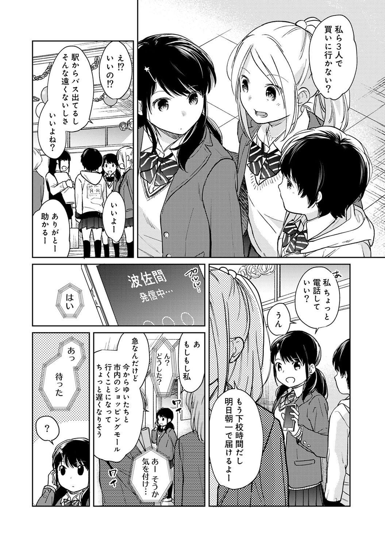 1LDK+JK Ikinari Doukyo? Micchaku!? Hatsu Ecchi!!? Ch. 1-25 449