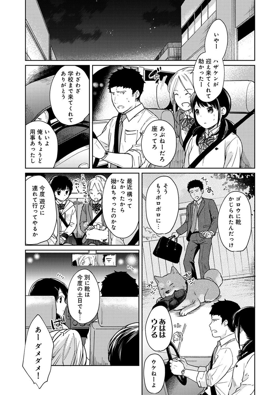 1LDK+JK Ikinari Doukyo? Micchaku!? Hatsu Ecchi!!? Ch. 1-25 450