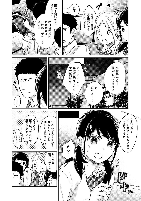 1LDK+JK Ikinari Doukyo? Micchaku!? Hatsu Ecchi!!? Ch. 1-25 451